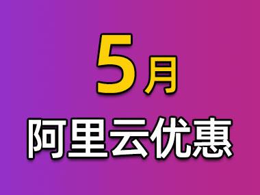 阿里云5月服务器优惠活动汇总大全(2020年)
