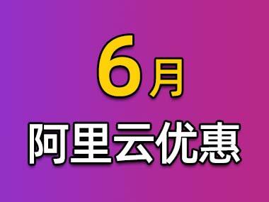 阿里云6月服务器优惠活动汇总大全(2020年)