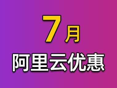 阿里云7月服务器优惠活动汇总大全(2020年)