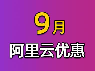 阿里云9月服务器优惠活动汇总大全(2020年)