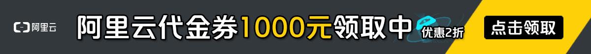 阿里云1000元代金券大礼包