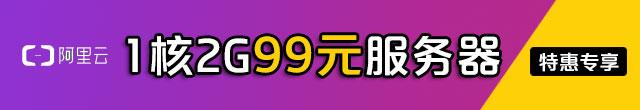 阿里云99元服务器