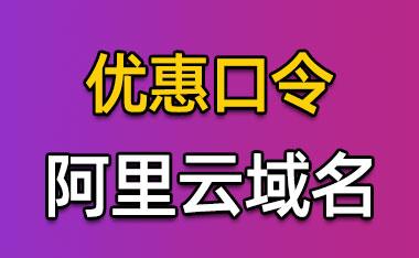 阿里云域名优惠口令大全(长期更新)