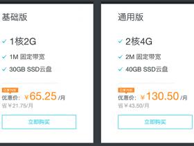阿里云轻量应用服务器优惠价格45元/月