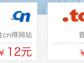 阿里云万网com域名注册35元优惠价