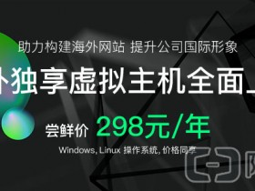 阿里云国外免备案虚拟主机独享版298元一年
