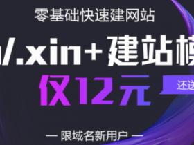 .cn/.xin域名+建站模板只需12元