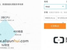 阿里云2核4G云服务器三年1500元双十一专享价!