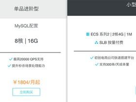 阿里云MySQL云数据库优惠价264元/月