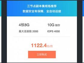 阿里云数据库MongoDB 3.4优惠套餐及价格表