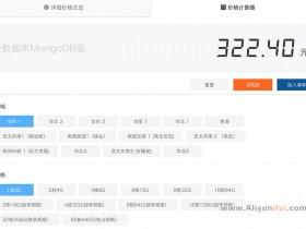 阿里云MongoDB版云数据库价格计算器