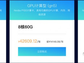 阿里云GPU异构型云服务器优惠价格表