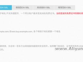 阿里云免费SSL证书申请地址