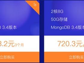 阿里云MongoDB云数据库单节点优惠折扣价格表