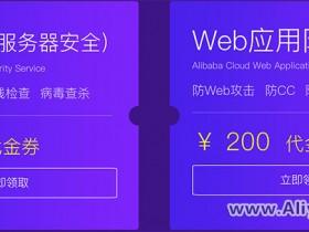 阿里云安全代金券包括安骑士/Web应用防火墙/证书服务/内容安全/态势感知