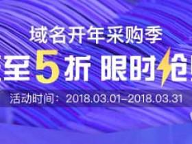 域名开年采购季限时5折福利,.cn 13元/首年起、.com 39元/首年起!