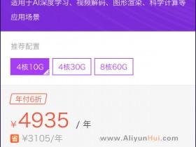 2018阿里云采购季GPU型云服务器优惠折扣4935元/年