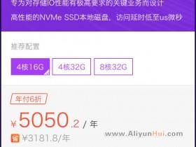 2018阿里云采购季本地SSD型云服务器优惠折扣5050.2元/年