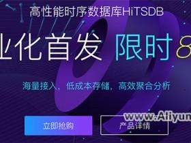 阿里云高性能时序数据库HiTSDB首发 限时85折