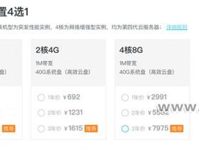 阿里云服务器优惠2折价格低至323元一年