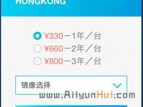 阿里云香港地域节点服务器优惠330元一年