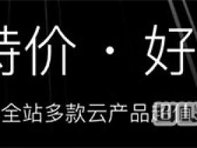 阿里云组队拼特价 入团享5折优惠!