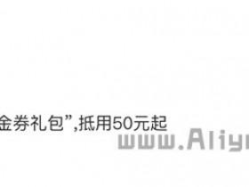 阿里云1000元代金券大礼包限量领取 每个阿里云账户均可领取