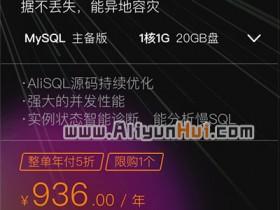 阿里云MySQL/MSSQL云数据库优惠价格936.00元/年