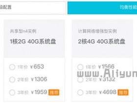 阿里云共享型xn4服务器优惠394元一年