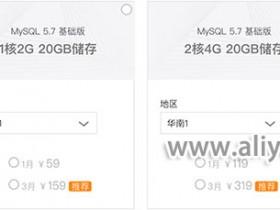 阿里云RDS数据库4折优惠MySQL数据库低至39元