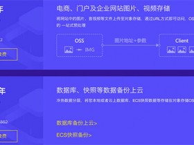 阿里云对象存储OSS优惠1TB存储包99元3年 10TB存储包999元3年