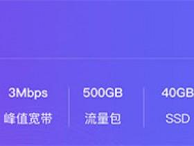 阿里云流量型轻量应用服务器优惠3M峰值570元/年