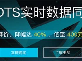 阿里云DTS数据传输服务降价40% 优惠低至400元/月