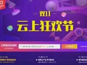 2018阿里云双11狂欢节权益码如何获取?