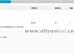 阿里云轻量应用服务器优惠24元/月香港新加坡节点特惠