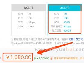 阿里云轻量应用服务器3M宽带350元1年,1050元3年