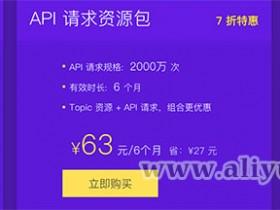 消息队列MQ开年聚惠6.8元起优惠不止7折