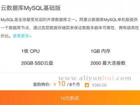 云数据库MySQL基础版优惠10元/6个月