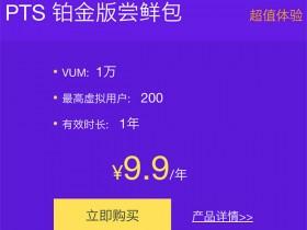性能测试PTS铂金版优惠9.9/年
