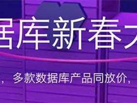 2019云数据库新春大礼包MySQL云数据库优惠10元起