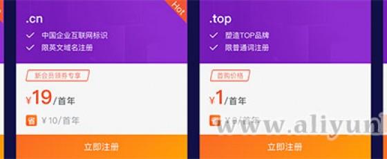 阿里云.CN域名后缀优惠19元/首年