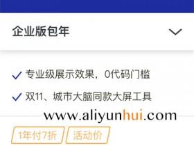 阿里云开年Hi购季DataV数据可视化企业版7折优惠