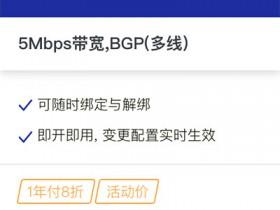阿里云弹性公网IP 5M带宽优惠8折1200元/年