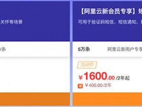 阿里云短信优惠8折最高减10800元