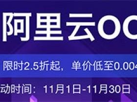 阿里云OCR优惠2.5折单价低至0.0044元/次起