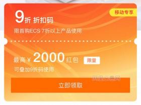 阿里云ECS云服务器优惠码、代金券折扣码领取