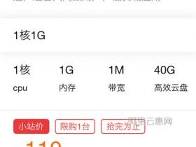 阿里云香港服务器一年119元优惠价
