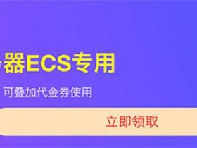 阿里云ECS云服务器9折专用优惠券