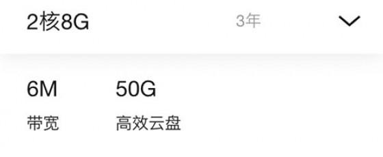 阿里云服务器ECS通用型g5优惠2核/8G/6M三年1645.20元