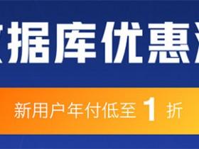 阿里云数据库优惠1折(个人+企业)用户优惠活动